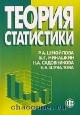Теория статистики. Учебник